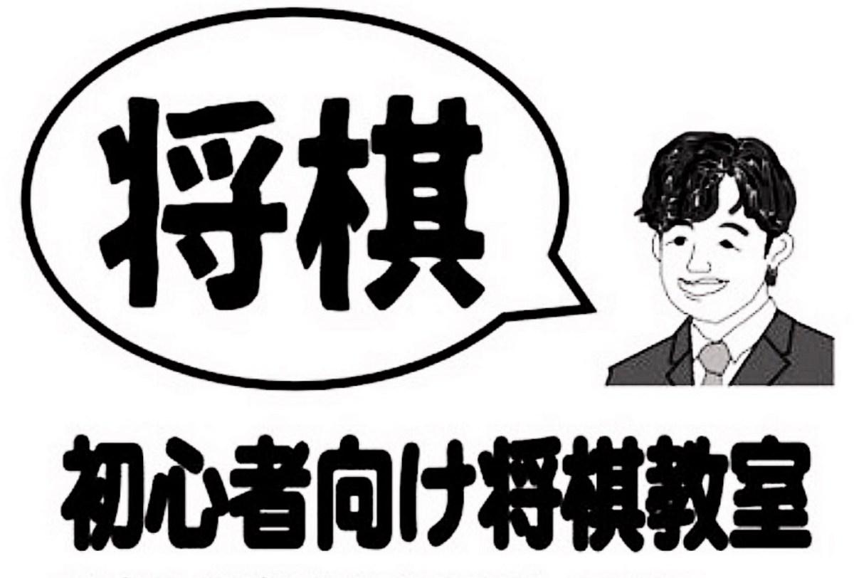 【将棋教室OPEN☆】初心者でも気軽に参加OK〜ゆるり将棋会☆(╹◡╹)