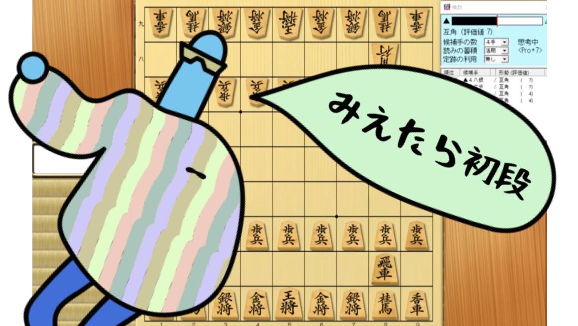 前編【これがみえたら初段☆初級者でもわかる】「将棋ウォーズ1級:棋譜解説」将棋ウォーズ四段☆ゆるゆる実況(╹◡╹)