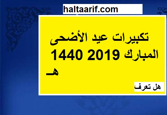 متى تقال تكبيرات العيد لعام 2019 1440 هــ Haltaarif