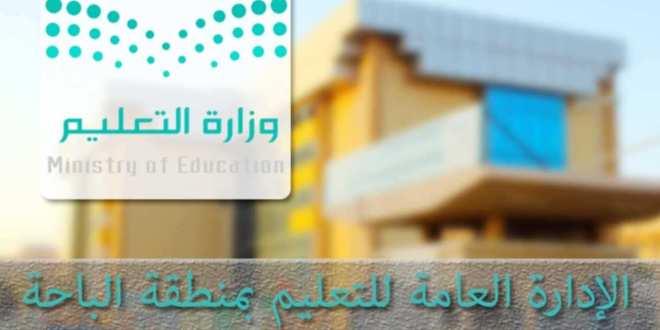 نتيجة بحث الصور عن تعليم الباحة يودع أكثر من 8 ملايين ريال في حسابات المدارس