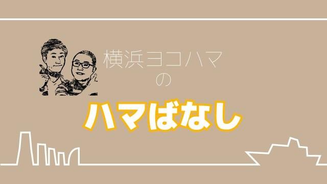 横浜ヨコハマの「ハマばなし」森下邦太編#04