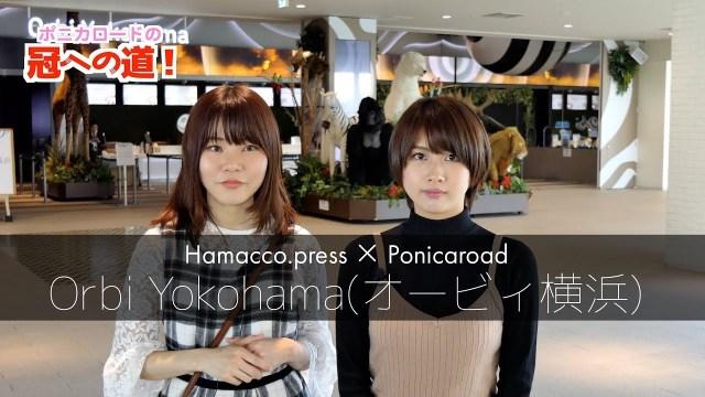 ポニカロードの冠への道! オービィ横浜編!【修正版】