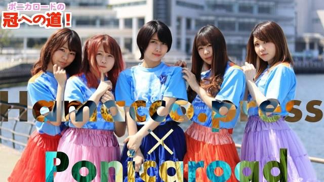 ポニカロードの冠への道! #5周年記念ワンマンライブスペシャル!