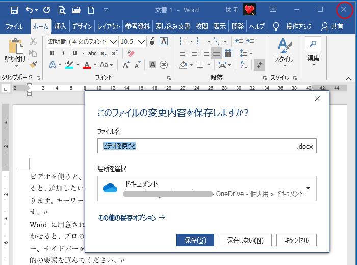 [このファイルの変更内容を保存しますか?]ウィンドウ