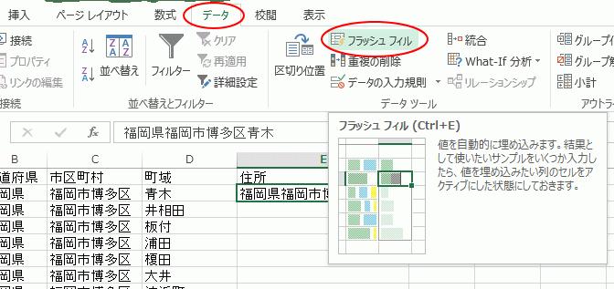 [データ]タブの[フラッシュフィル]