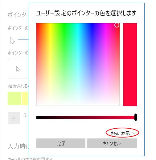 [ユーザー設定のポインターの色を選択します]のウィンドウ