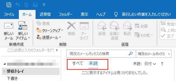 Outlook2019の未読タブ
