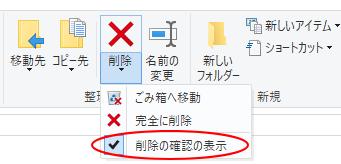 [削除]ボタンの[削除の確認の表示]