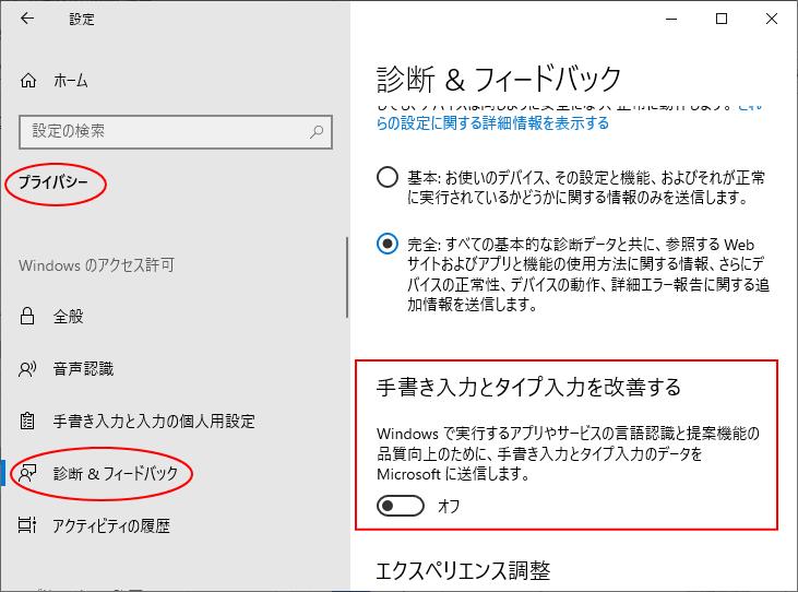 Windows10バージョン1809[手書き入力とタイプ入力を改善する]