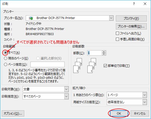 [印刷]ダイアログボックス
