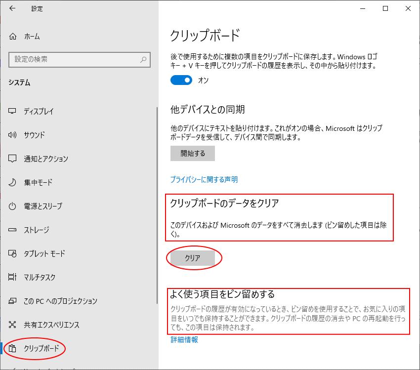 [Windowsの設定]の[クリップボード]