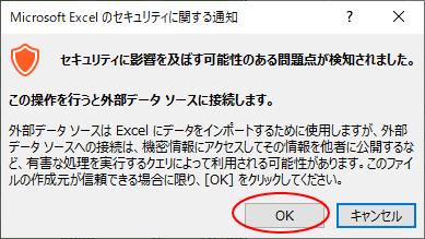 [Microsoft Excelのセキュリティに関する通知]ウィンドウ