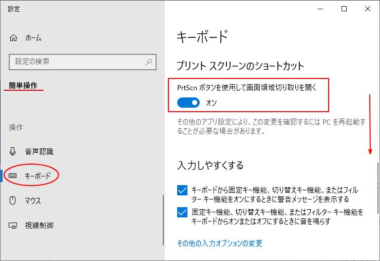 [PrtScnボタンを使用して画面領域を開く]のボタンをオン
