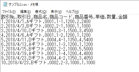 CSV形式のテキストファイル