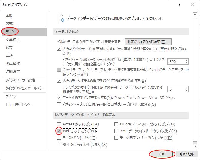 [Excelのオプション]ダイアログボックスの[データ]タブ