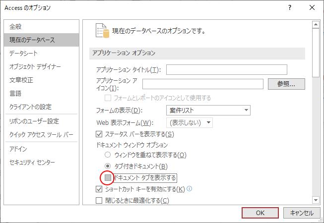 [Accessのオプション]ダイアログボックスで[ドキュメントタブを表示する]のチェックボックスをオフ