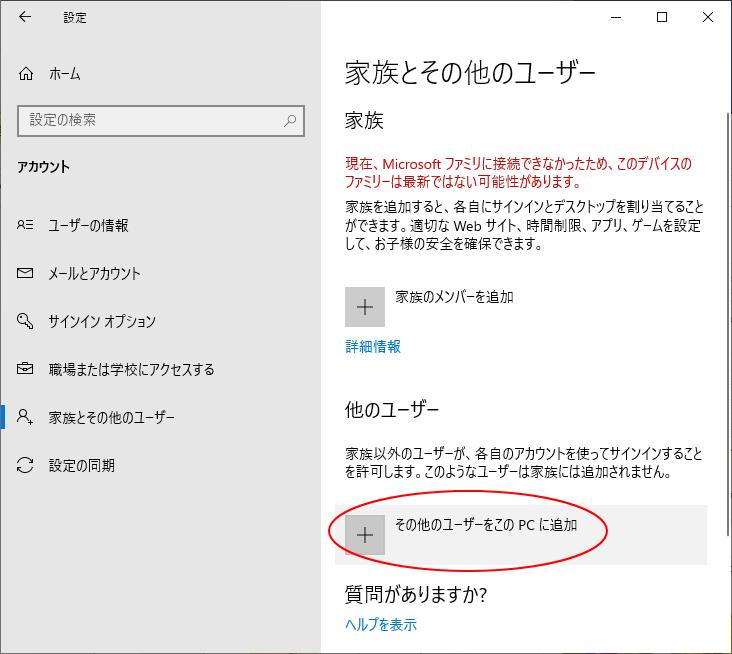 [家族とそのユーザー]の[その他のユーザーをこのPCに追加]