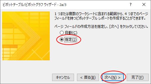 ピボットテーブル/ピボットグラフウィザード-2a/3
