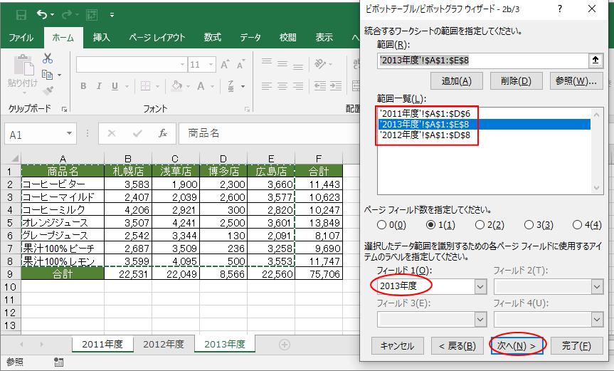 ピボットテーブル/ピボットグラフウィザード-2b/3に3つのシートを追加