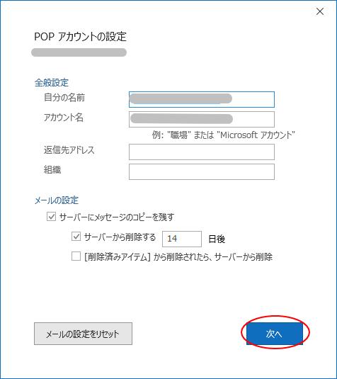 POPアカウントの設定[全般設定][メールの設定]