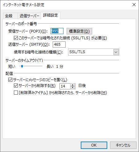 [インターネット電子メール設定]ダイアログボックス