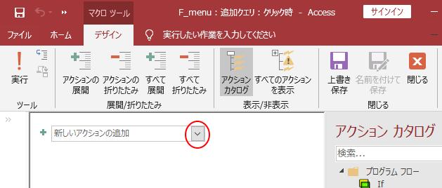 [新しいアクションの追加]の▼プルダウンボタンをクリック