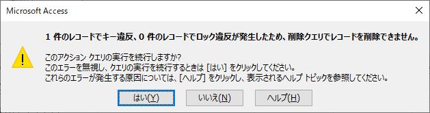 メッセージウィンドウ[削除クエリでレコードを削除できません。]