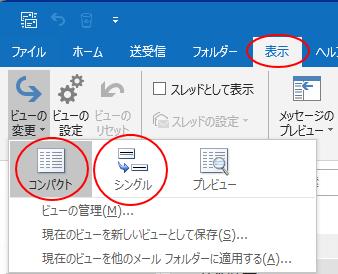Outlookのビューの設定