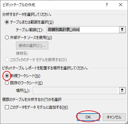 [ピボットテーブルの作成]ダイアログボックス