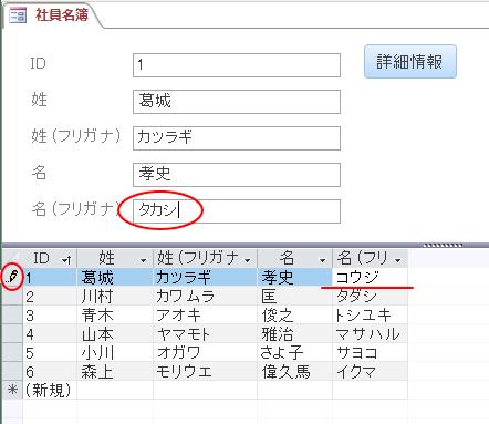 分割フォーム[社員名簿]で名(フリガナ)を編集