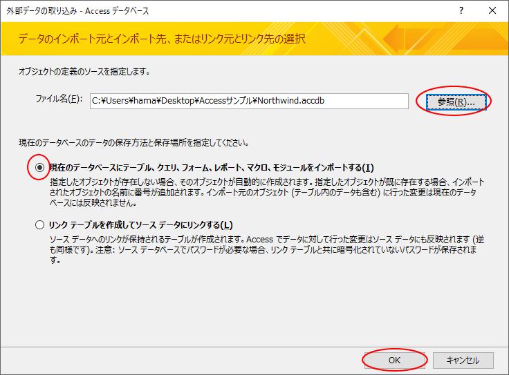 [外部データベースの取り込み - Accessデータベース]ダイアログボックス