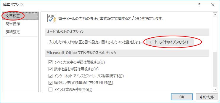 [編集オプション]ダイアログボックス