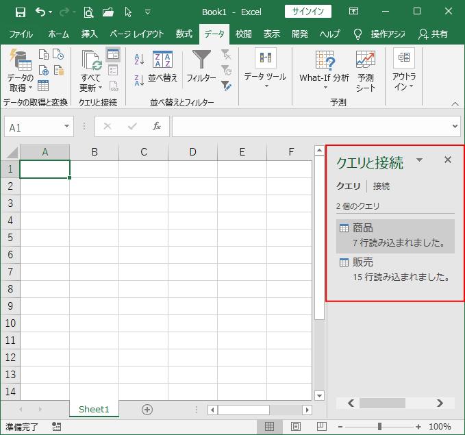[クエリと接続]作業ウィンドウ