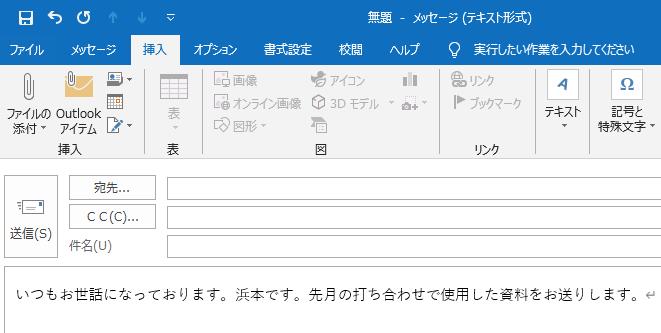 単語の登録から挿入