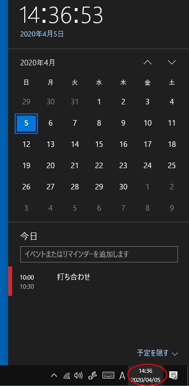 タスクバーの[日付と時刻]をクリック