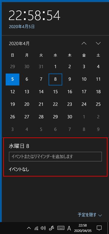バージョン1909の[日付と時刻]をクリックした時のポップ