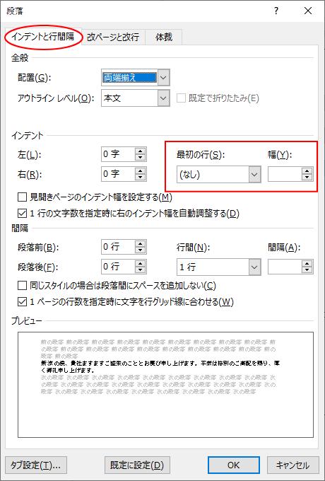 [段落]ダイアログボックスの[インデントと行間隔]タブにある[最初の行]と[幅]