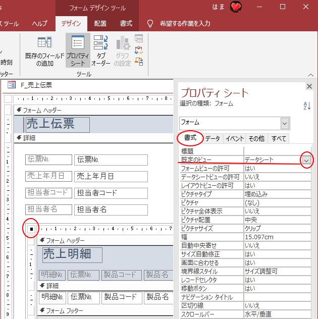 [書式]タブの[既定のビュー]で[データシート]を選択
