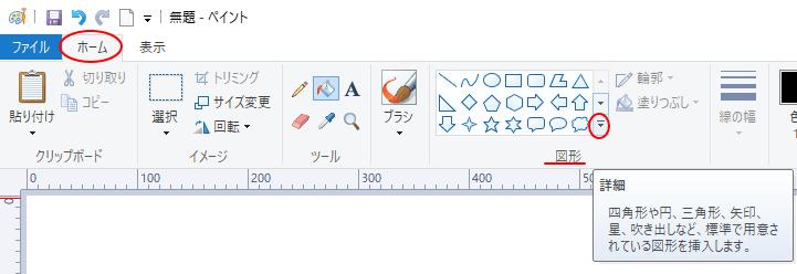 [ホーム]タブの図形ボックス