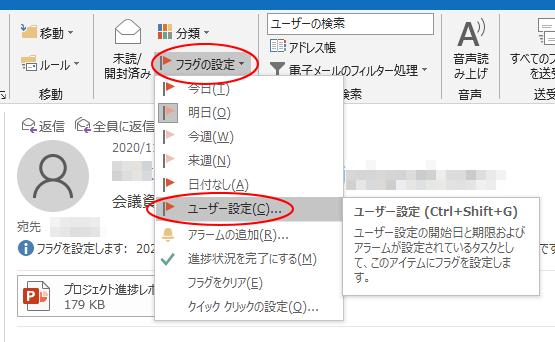フラグのユーザー設定