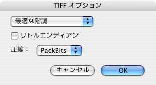 TIFFオプション