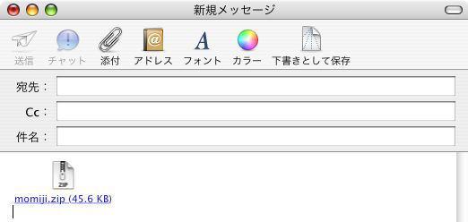 新規メッセージ-zipファイル