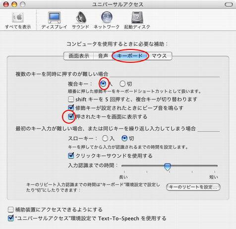 ユニバーサルアクセスのキーボード