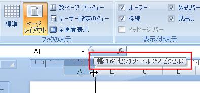 Excel2007 ページレイアウトビュー