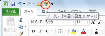 クイックアクセスツールバーに追加された[データシートの書式設定]ボタン