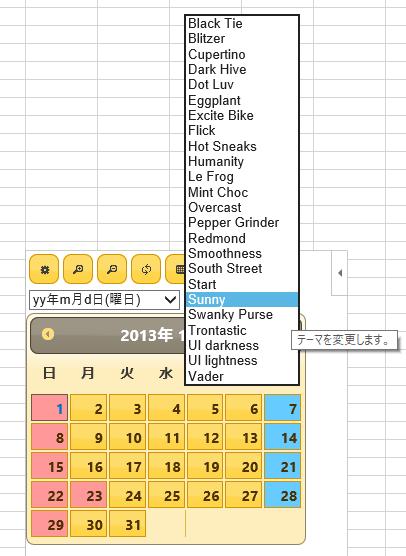 カレンダーのテーマ