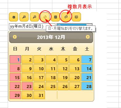 カレンダーのボタン