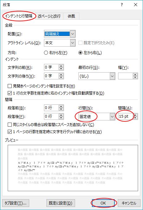 [段落]ダイアログボックス