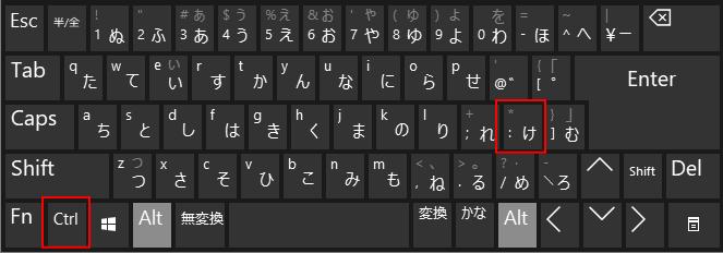 キーボード Ctrl+:コロン