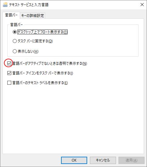 [言語バーがアクティブでないときは透明で表示する]のチェックボックスをオン